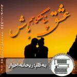 دانلود رمان عشق پناهگاهم باش نویسنده ریحانه اخوان