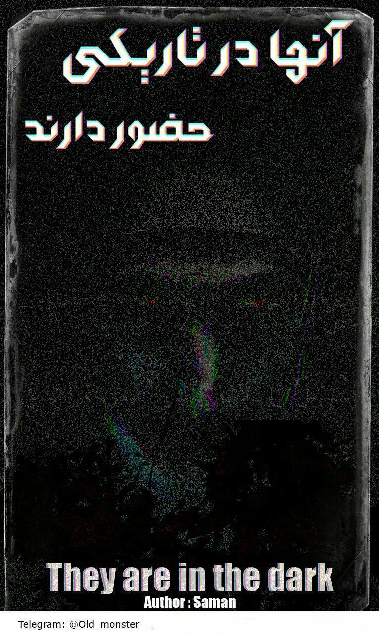 دانلود رمان آن ها در تاریکی حضور دارند… نویسنده سامان