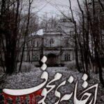 دانلود رمان راز خانه ی مخوف جلد دوم سایه ترس نویسنده مرضیه باقری ده بالایی