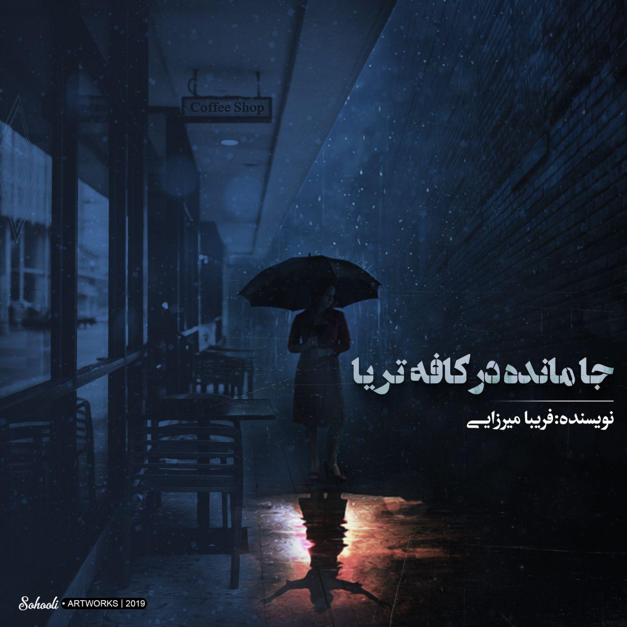 دانلود رمان جا مانده در کافه تریا نویسنده فریبا میرزایی