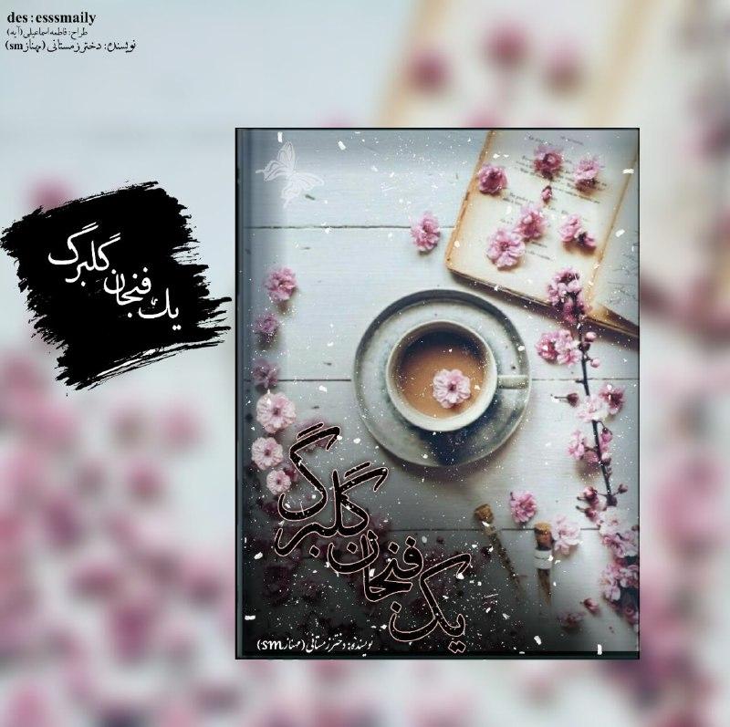 دانلود رمان یک فنجان گلبرگ نویسنده دختر زمستانی (مهنازsm)