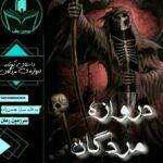 داستان کوتا دروازهی مردگان نویسنده سارا حسن زاده