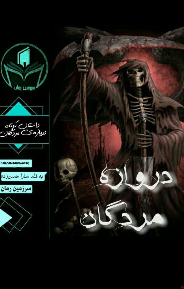 داستان کوتاه دروازهی مردگان نویسنده سارا حسن زاده