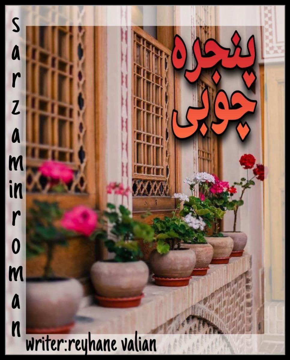 دلنوشتهی پنجرهی چوبی نویسنده ریحانه ولیان پور