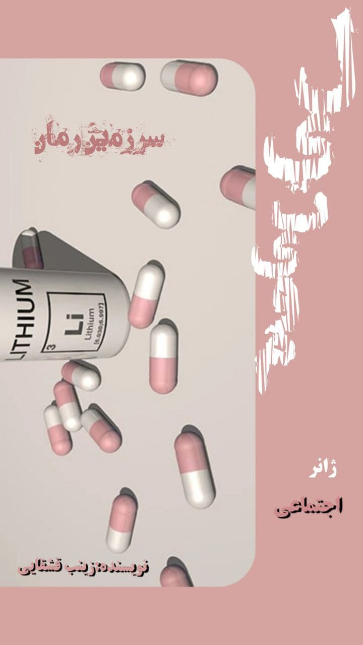 داستان کوتاه لیتیوم به نویسندگی زینب قشقائی