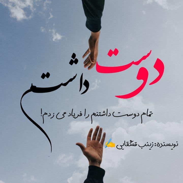 دلنوشتهی دوست داشتم تمام دوست داشتنم را فریاد میزدم نویسنده زینب قشقایی