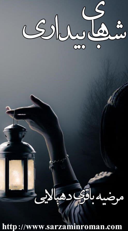 دانلود رمان شبهای بیداری. نویسنده: مرضیه باقری دهبالایی